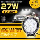 LEDワークライト LED作業灯 27W led 作業灯 ワークライト 作業灯 防水防塵 LED投光器 夜釣り トラクター用 12v led作業灯 led 作業灯 24v 広角照射 丸型 2個セット