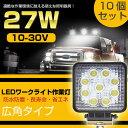 LED作業灯 27W led 作業灯 ワークライト 作業灯 12v led作業灯 led 作業灯 24v 防水防塵 LED投光器 夜釣り トラクター用 広角照射 角型 10個セット