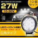 LED作業灯 27W led 作業灯 ワークライト 作業灯 防水防塵 LED投光器 夜釣り トラクター用 12v led作業灯 led 作業灯 24v 広角照射 丸型 10個セット