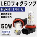 「一年保証」ledフォグランプ/ledフォグライト/フォグランプ h11/LED フォグ H8/ledフォグバルブ/LED フォグランプ h8/LED フォグランプ H11/LED フォグランプ 白/ledフォグライト 50w/フォグランプ led 2個1セット