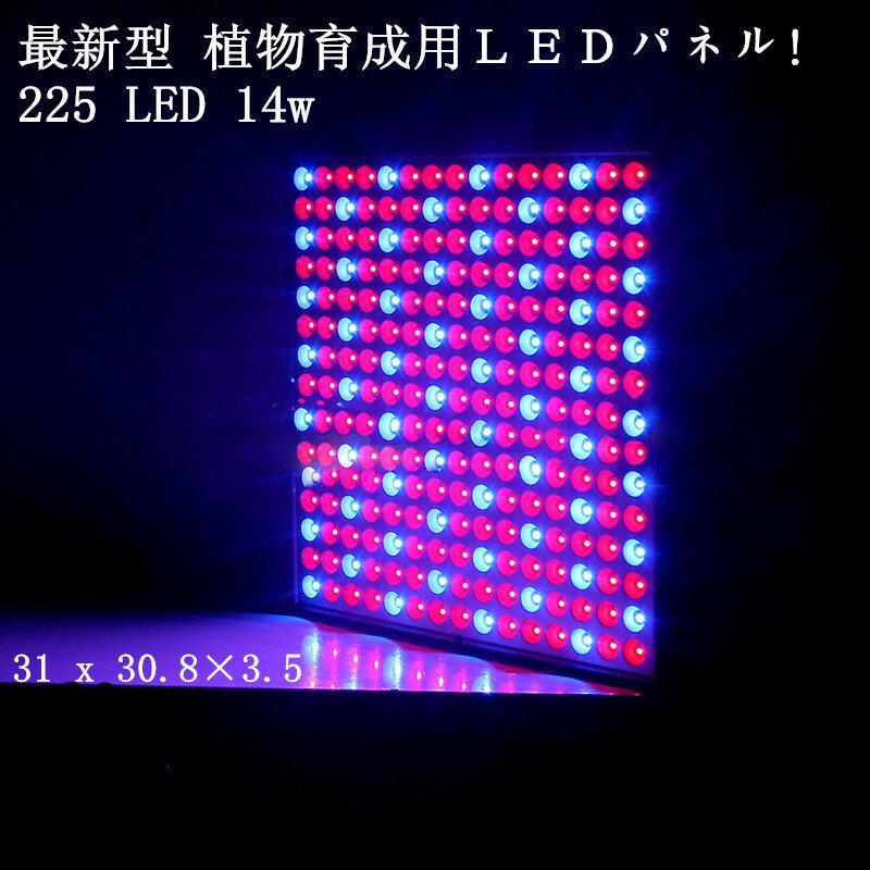 【最新のSMD使用】植物育成LEDライト