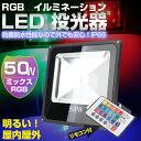 LED 投光器 50W 500W相当 3mコード付き 薄型 リモコン付き 16色RGB 防水防塵 調光調節 イルミネーション LEDスポットライト「投光機 看板照明 舞台照明 演出 看板灯 集魚灯 作業灯」