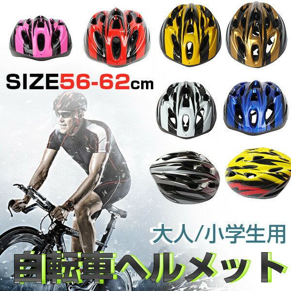 ヘルメット自転車大人用ジュニア自転車用品サイクルヘルメットロードバイクサイクリング軽量通勤通学56-