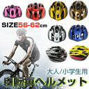 ヘルメット 自転車 ヘルメット 大人用 ジュニア 自転車ヘル...
