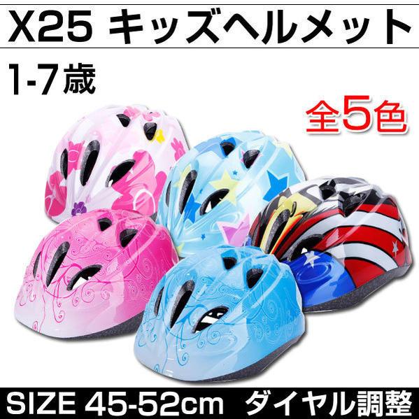 ヘルメット子供用ヘルメット自転車ヘルメットジュニアキッズヘルメットヘルメットキッズ自転車用品サイクリ
