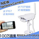 IPカメラ ネットワークカメラ 屋外防水 防犯カメラ 100万画素 赤外線暗視 SDカード録画 VStarcam C7816WIP