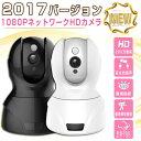 200万画素 ネットワークカメラ カメラワイヤレス IPカメラ 1080P ベビーモニター 監視カメラ WIFI対応 暗視撮影 首振り式 マイク内蔵通信可能 動体検知 アラーム機能 音声双方向機能 ペット子供見守り 日本語説明書