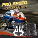 スポーツバイク用 レーシングブーツ/オートバイ靴/レーシングブーツ speed レーシングブーツ/バイク用レーシングブーツ バイク用靴/ブーツ バイクブーツ バイクブーツ ライダーブーツ ◆2色選ぶ