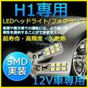 車 led LEDフォグランプ LED ヘッドライト12v対応 バイク LEDバルブ/ LED車ライト H1用高輝度LEDフォグランプ 12連H1タイプLEDバルブ SMD実装 /ホワイト/2本セット【あす楽】