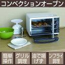 コンベクションオーブン 肉料理・食パン 簡単操作 ノンフライ...