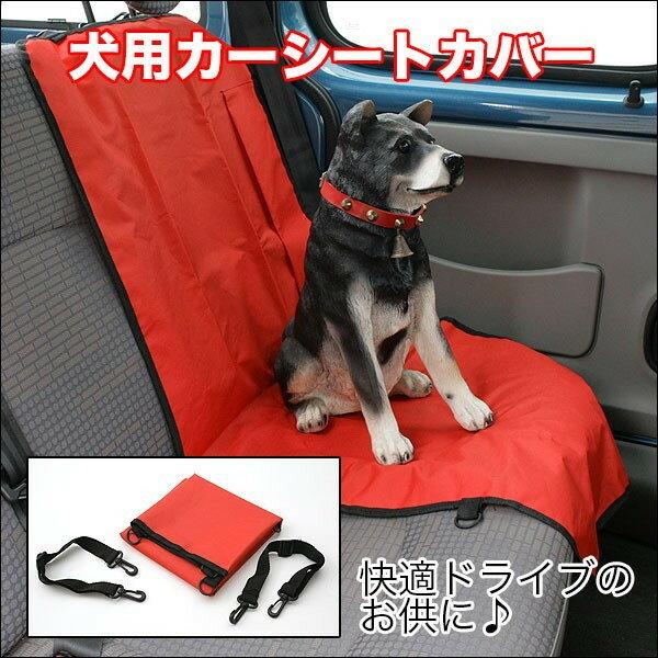 犬用カーシートカバー車用座席シート防水ペットシート自動車座席シート車用ペット防水シートあす楽