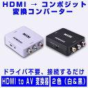 HDMI to AV RCA変換 アダプタ