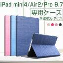 iPad mini4ケース iPad Air2ケース iPad Pro 9.7ケース 木目調 本革調 手帳型カバー スタンド オートスリープ機能付き 全面保護 耐衝撃..
