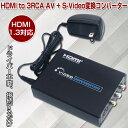 HDMI to コンポジット/ S-Video変換器 1080P対応 HDMI to AV コンバーター HDMI入力 3RCA/ S-Video/音声(L/R)出力 HDMIをアナログコンポジット/オーディオ L / R に変換 S-Video変換【あす楽】