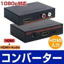 HDMI to HDMI+Audio(SPDIF+L/R) コンバーター HDMI分配器 1080p対応 HDMIオーディオ変換器 hdmi音声分離器 hdmi spdif信号変換器 ps3/ps4/Blu-ray player/cable box/ Apple TV など対応【あす楽】