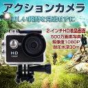 アクションカメラ 高画質1080P スポーツカメラ 30M防水 2インチ液晶画面 120度広角レンズ...