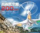 ドローン カメラ付き ラジコン マルチコプター 空撮 Drone 高画質200万画素 予備電池プレゼ