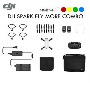 DJI Spark Fly More combo ドローン カメラ付き コンボ スパーク 1年間 DJI無料付帯保険付 小型 5色選択 キャンペーン特集【あす楽】