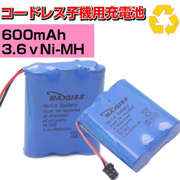 Uniden M-302 3.6v 600mAh★コードレス電話用バッテリー