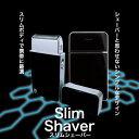 シェーバー 男性 髭剃り シェーバー メンズ USB充電式 電気シェーバー 男性 Slim Shaver USB充電式シェーバー 電動 ひげ剃り ひげそり ヒゲ剃り ヒゲそり コンパクト 旅行用【あす楽】