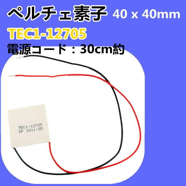 TEC1-12705 ペルチェ素子 12V 50W 77W max