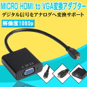 MICRO HDMI-VGA変換ケーブル MICRO HDMI to VGA変換アダプタ HDMI出力をVGAに変換 VGAケーブル コンバータ HDMIアダプタ 変換 端子 アダプタ☆MICRO HDMI