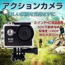 アクションカメラ スポーツカメラ 30M防水 2インチ液晶画面 120度広角レンズ 防水 防塵 ドラ...