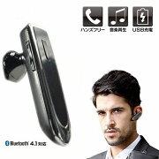 ヘッドセット ワイヤレス Bluetooth 通話 音楽再生 ヘッドセット ブルートゥース イヤホン 片耳 両耳使用も可能 イヤホン ワイヤレスbluetooth 簡単ペアリング 充電式【あす楽】