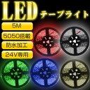 DC24V LEDテープライト 防水 5M SMD5050 300連 白ベース 切断可能 全5色 ledテープ 24V ledテープ 5m ledテープ 防水 ...