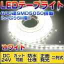 DC24V LEDテープライト 防水 5M SMD5050 600連 二列式 白ベース 切断可能 ホワイト ledテープ 防水 ledテープ 24V ledテープ 5m ledテープライト