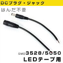 12V-24V LEDテープライト用DCプラグケーブル&DCジャックケーブル DC12V電源接続用 DCプラグ・DCジャック(オス メス)
