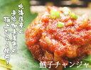 北海道産の極上たらこを厳選使用したチャンジャと手作りキムチを京都より漬けたて直送します!お好きなキムチとタラコ入りチャンジャのセット