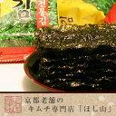 【京都キムチのほし山】韓国のり(味付)3袋入り☆☆