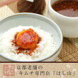 【キムチのほし山】キムチ醤油180ml【かけすぎ注意!まずはスプーン1杯程度でお味見下さいませ。】【スーパーセール・醤油 調味料 キムチ 卵かけ お取り寄せ 贈り物 ご飯のお供 韓国】