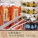 京都キムチのほし山 冷麺ギフトセット 【化粧箱入り 】 【送...