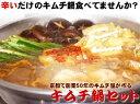 京都で手作り50年のキムチ屋、ほし山が本格キムチ鍋セット作りました。秘伝のレシピ付きなので簡単に出来ますよ!【送料無料】キムチ専門店のキムチ鍋【きょうと●0223】10P20Feb09【ケータイ限定_090223】