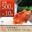 京都キムチのほし山 まとめ買いがお得!切漬け500g×10袋 白菜キムチ5kg 【北海道・沖