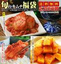【送料無料!】旬の味わい福袋※北海道、沖縄への発送は別途600円頂戴いたします。【ネ