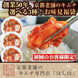 【京都キムチのほし山】【初回のお客様限定】【送料込み】3種の味が選べる!お味見福袋(約8食分)※当店で2回め以降のご購入のお客様は、1820円にて承ります。※北海道・沖縄への発送は別途送料400円を頂戴致します。