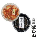 京都キムチのほし山 赤と黒の白菜キムチお試しセット
