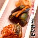 京都キムチのほし山 【送料無料】 お野菜キムチ福袋 【北海道...