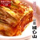 京都ほし山 【送料無料】 選べる白菜キムチ2種セット 500...