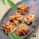京都キムチのほし山 【送料無料】 白菜キムチ5種お試しセット...