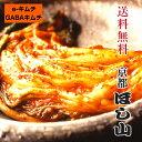 京都ほし山 【送料無料】 栄養素配合白菜キムチ 株漬500g×10袋