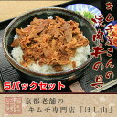 【京都キムチのほし山】キムチ屋さんの焼肉丼の具5パックセット...