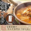 【京都キムチのほし山】丹波チゲ味噌【キムチ鍋 キムチチゲ】