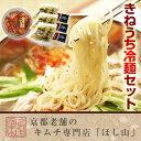 京都キムチのほし山 きねうち冷麺セット 白菜キムチ180g×1 きねうち冷麺1食入(スープ