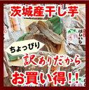 【訳あり】【30%off】ちょいパカほしいも 大袋220g...