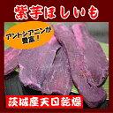【熟成】紫芋 平ほしいも(干し芋) 150g