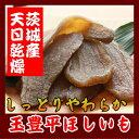 【熟成】玉豊 平ほしいも(干し芋) 150g